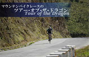 tourofdragon